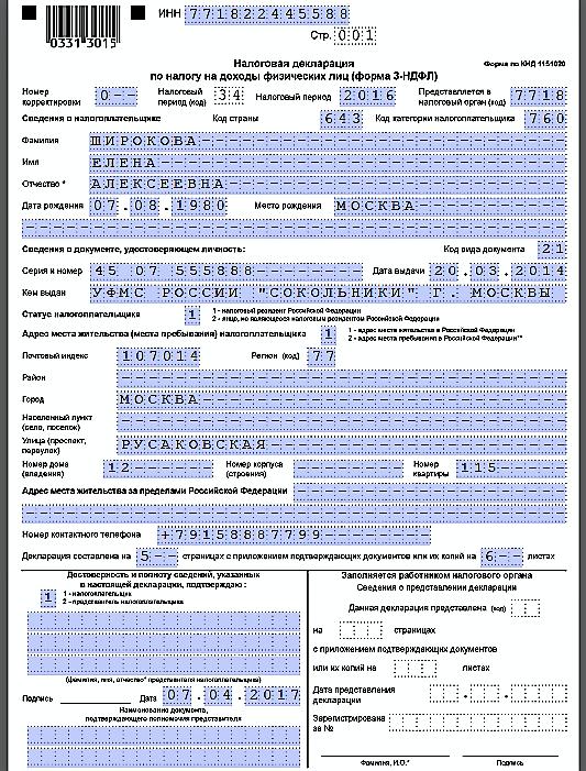 Образец Заполнения Декларации На Возврат Налога За Лечение