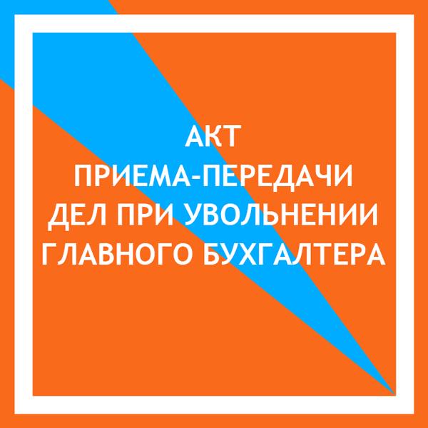 Акт приема-передачи дел при смене (увольнении) главного бухгалтера: образец
