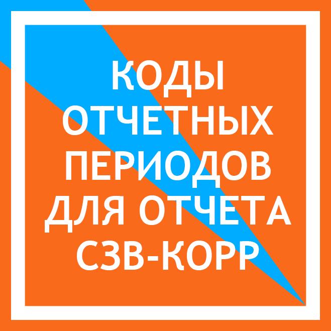 СЗВ-СТАЖ в 2019 году - инструкция от ПФР