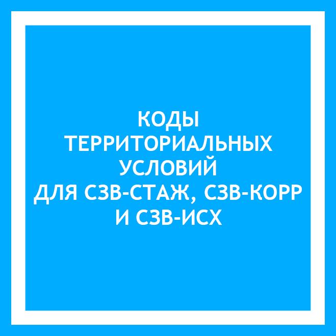 Коды территориальных условий для СЗВ-СТАЖ, СЗВ-КОРР и СЗВ-ИСХ: таблица
