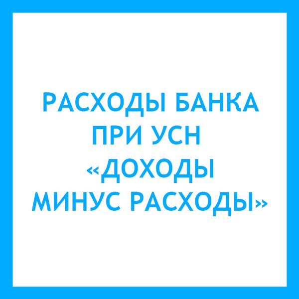 Изображение - Комиссия банка при усн доходы минус расходы – расчеты через терминал RASKHODY-BANKA-PRI-USN-DOKHODY-MINUS-RASKHODY