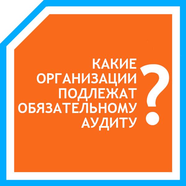 Обязательный аудит для ООО в 2019 году: новые критерии, организации