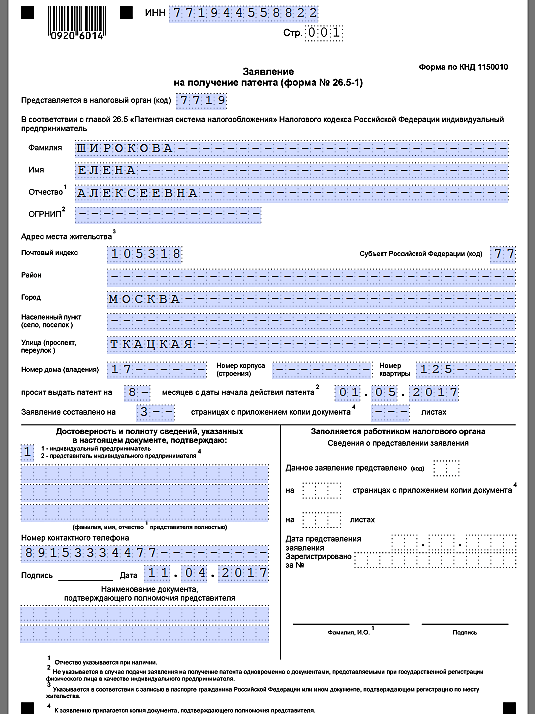 Форма заявления о регистрации в качестве страхователя ип регистрация ип в новосибирске площадь труда