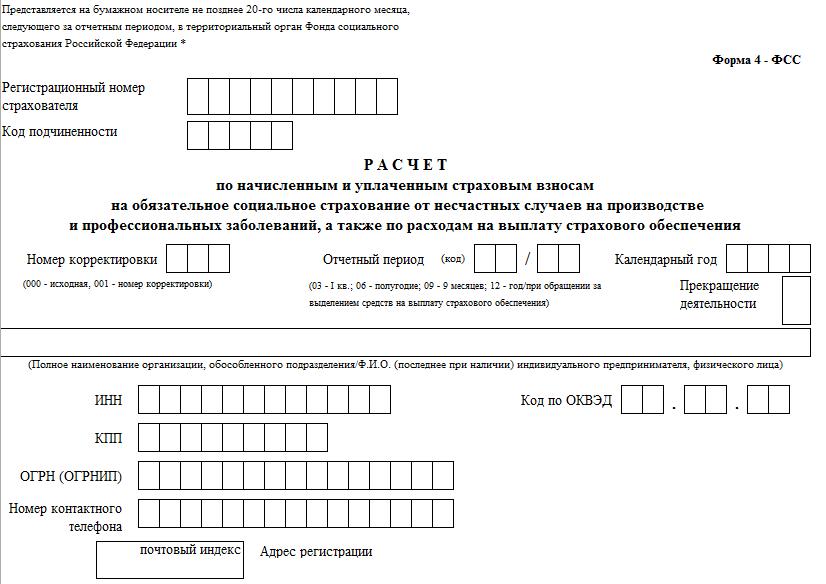 ФСС как заполнять Таблицу  Новый был утвержден приказом Фонда социального страхования России от 26 сентября 2016 года № 381 и действует с отчёта за первый квартал 2017 года