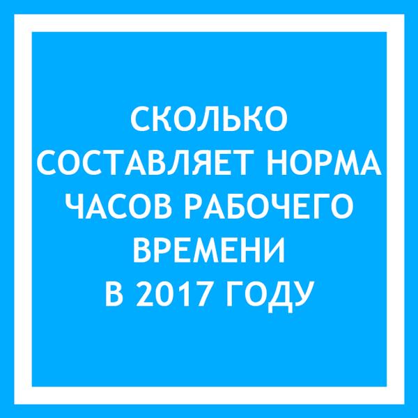 Норма продолжительности рабочего времени на 2017 год лнр в таблице