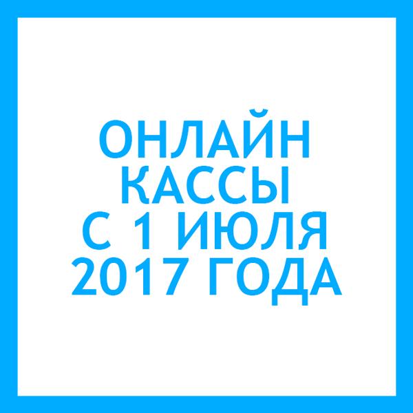 Применение ККТ (онлайн-касс) с 1 июля 2019 года