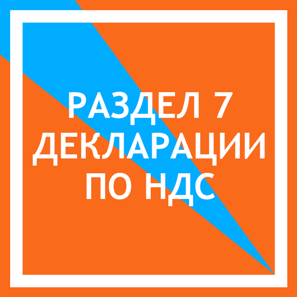 Код операции в 7 разделе декларации по ндс при реализации макулатуры пункт приема макулатуры в харькове алексеевка