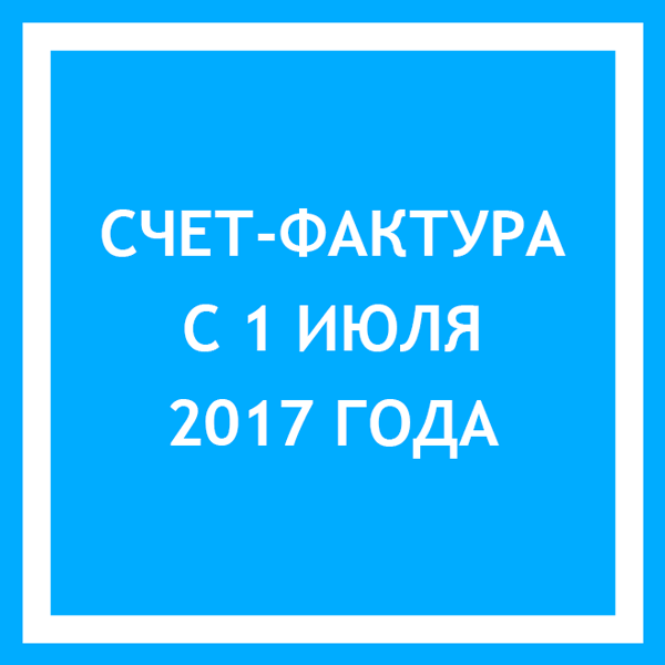 Новая форма счета-фактуры с 1 января 2019 года: бланк — investim.info