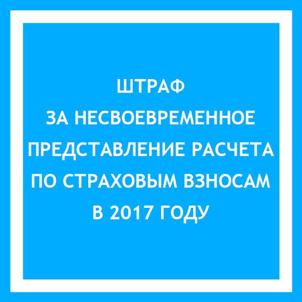 Штрафы за несвоевременную сдачу РСВ-1 в 2019 году (расчет страховых взносов)