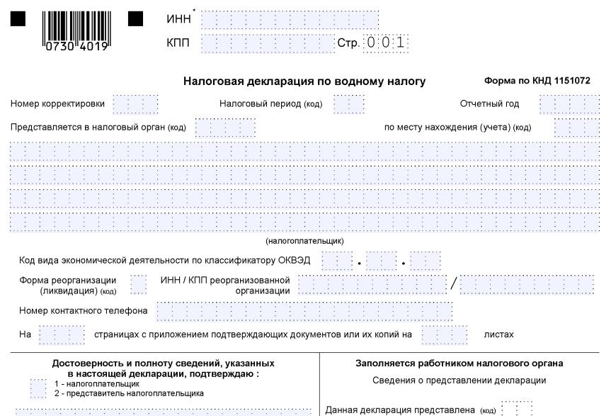 Инструкция по заполнению декларации по водному налогу
