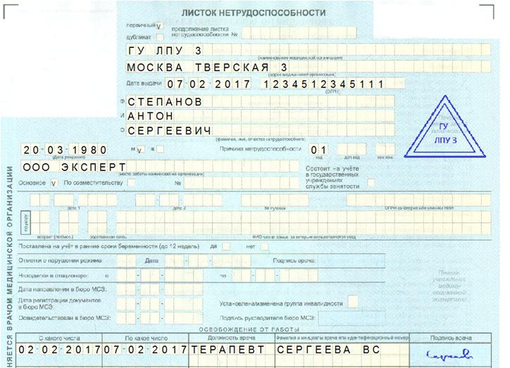 Больничный лист Тверская медицинская справка водителей балашиха