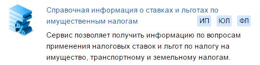Налоговые ставки по транспортному налогу 2010 по владимирской области спортивные прогнозы на спорт