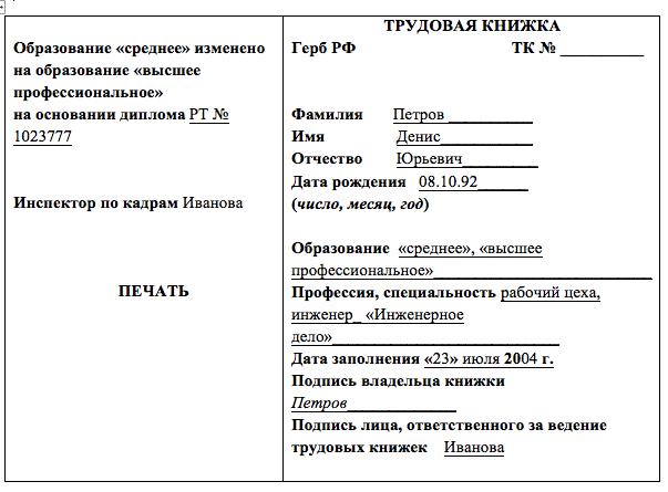 Сведения про образование в трудовой книжке образец года Этот же пример заполнения документации в трудовом документе используется в качестве образца исправления сведений образовательного характера