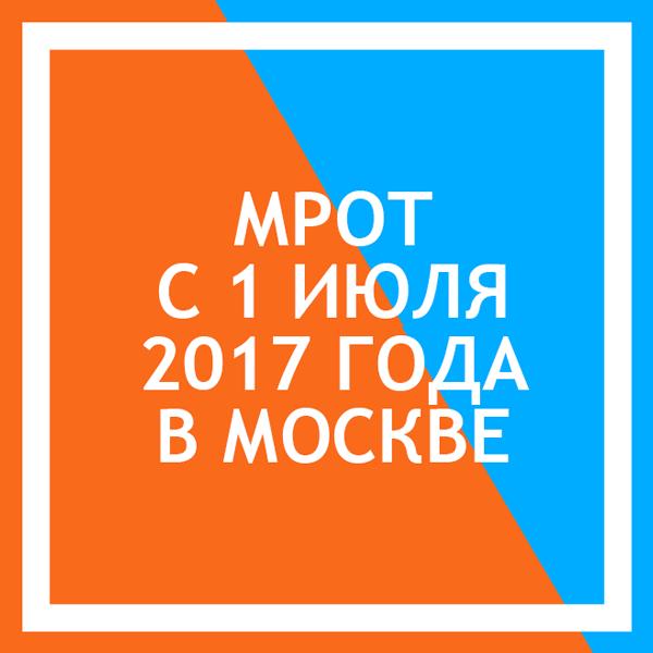 С 1 октября 2019 - 2020 года мрот в москве повышен до 18 742 рублей