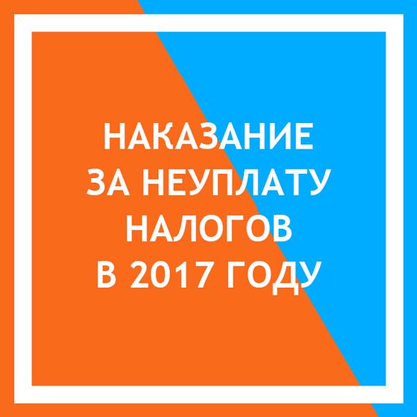 Какая ответственность за неуплату налогов по УК РФ?