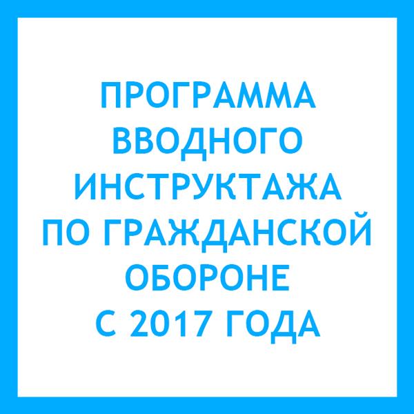 ВВОДНЫЙ ИНСТРУКТАЖ ПО ГРАЖДАНСКОЙ ОБОРОНЕ 2017 СКАЧАТЬ БЕСПЛАТНО