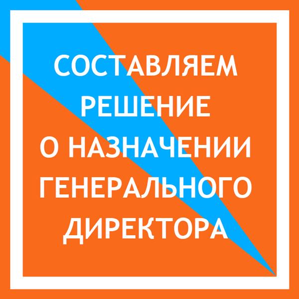 Решение Участников ООО о Назначении Директора образец