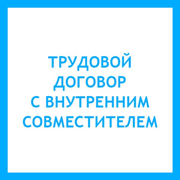 Трудовой договор с внутренним совместителем на 0.5 ставки: образец 2019 года