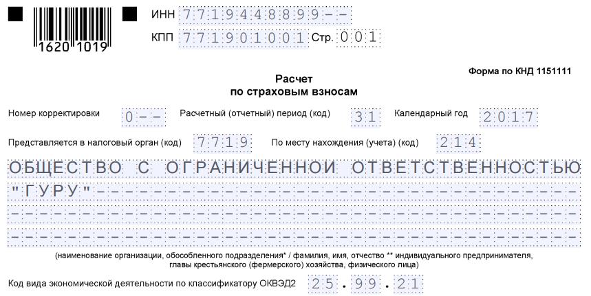 Коды расчетного и отчетного периода в расчете по страховым взносам в 2019 году
