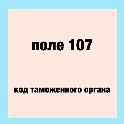 Код таможенного органа (поле 107) в платежном поручении 2019 года