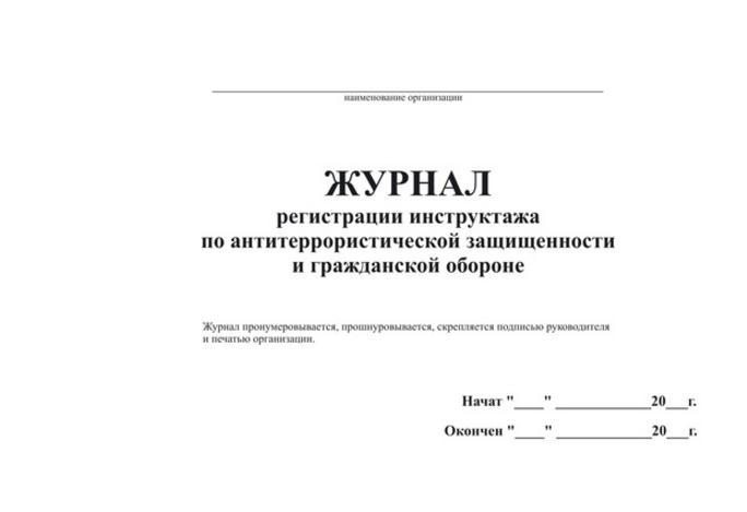 Инструкция по гражданской обороне учреждения численностью до 50 человек