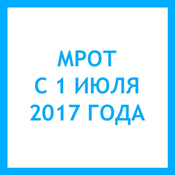 Мрот в рф на 2017 год