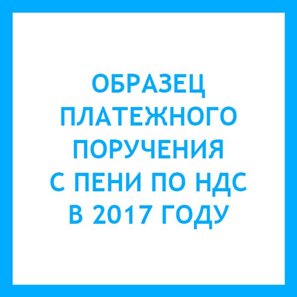 КБК для уплаты пени по НДС на 2019 год