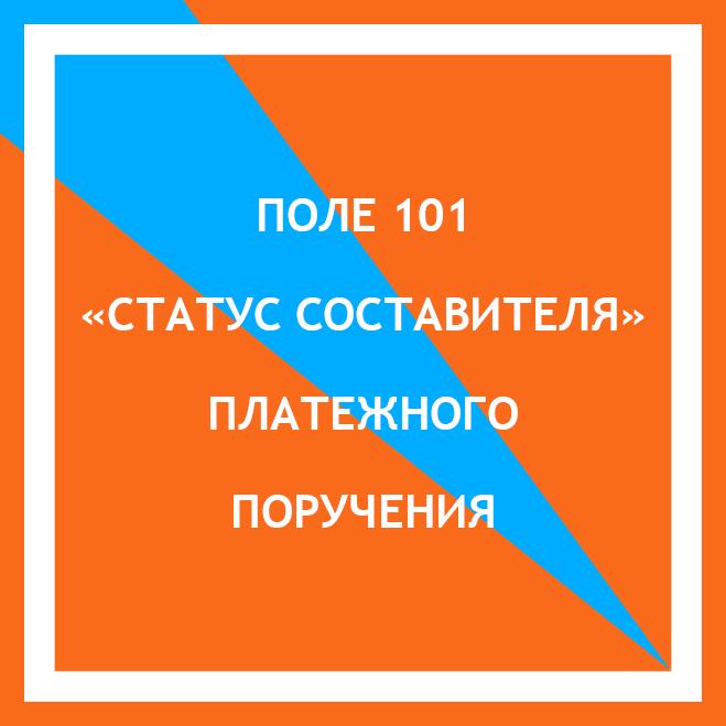 Статус составителя в платёжке: 01 или 02? — investim.info