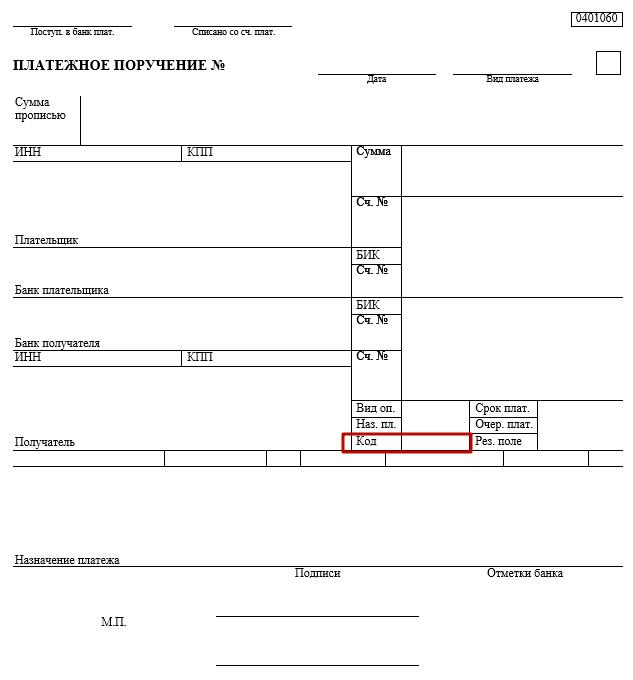 Изображение - Что такое уип в платежке platezhnoe-poruchenie-UIP-1