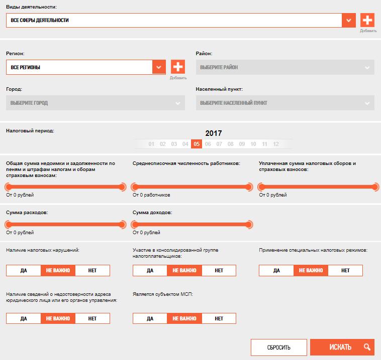 Изображение - Преимущества и недостатки сервиса прозрачный бизнес servis-FNS-Prozrachnyj-biznes-kriterii-poiska-1