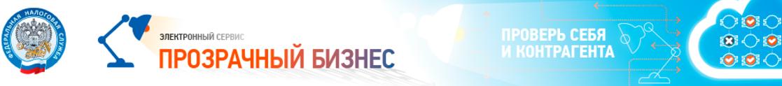 Изображение - Преимущества и недостатки сервиса прозрачный бизнес servis-FNS-Prozrachnyj-biznes-simvol-2