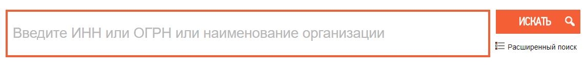 Изображение - Преимущества и недостатки сервиса прозрачный бизнес servis-FNS-Prozrachnyj-biznes-stroka-poiska