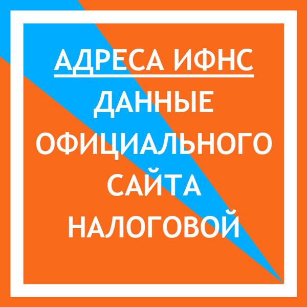 24 налоговая инспекция москва официальный сайт адрес заблокировать карту девон кредит