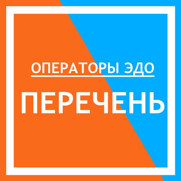 Операторы электронной отчетности омск налоговая служба электронная отчетность
