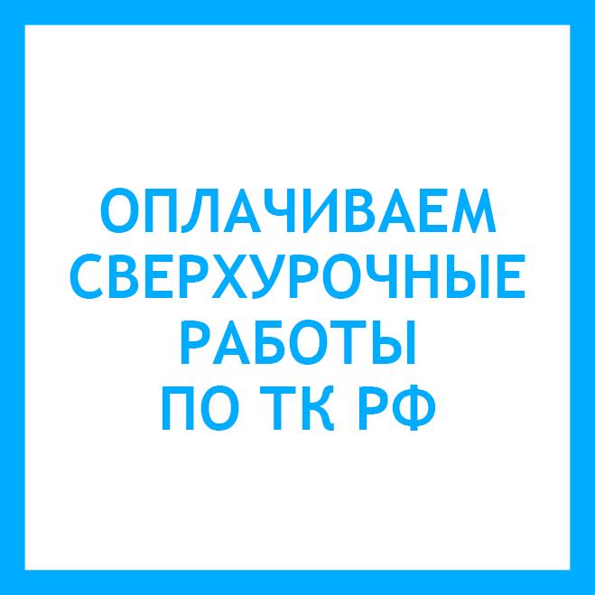 Оплата сверхурочной работы по тк рф 2018