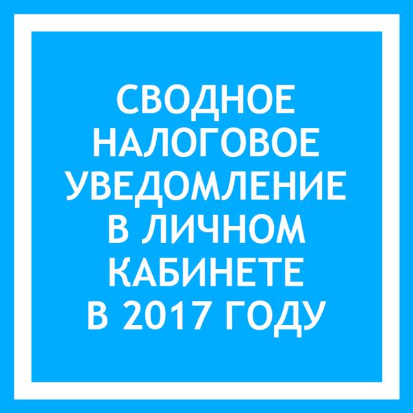 Сводное налоговое уведомление в личном кабинете в 2017 году