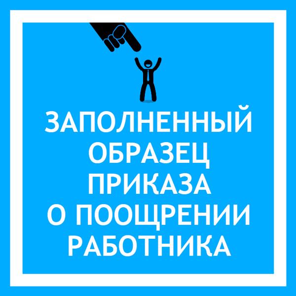 Обрразец приказа унифицтрованного на поощрение работников