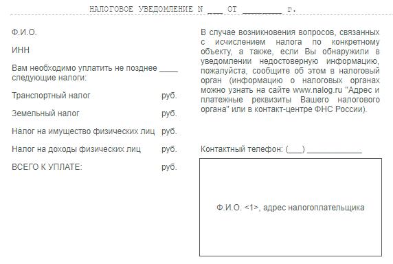 Ответы налоговой службы (ФНС) и инспекции налоговой (ИФНС)