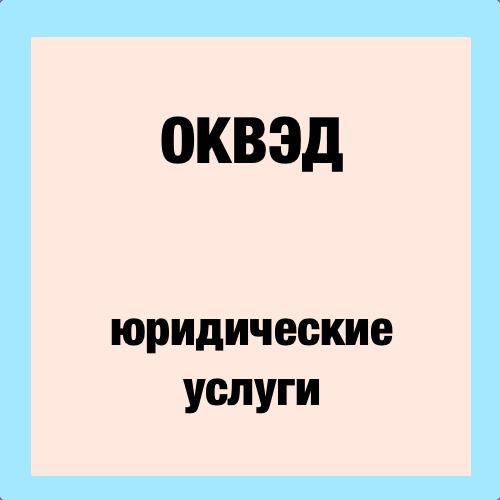 Код ОКВЭД - 69.10 - Деятельность в области права
