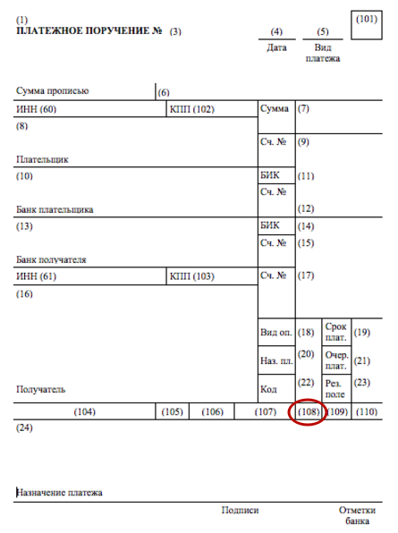 Номер налогового документа поле 108 в платежном поручении