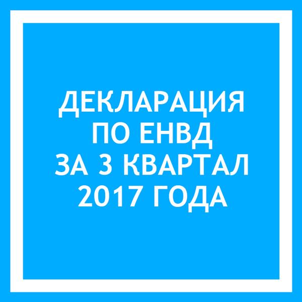 Декларация по ЕНВД за III квартал