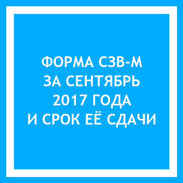 СЗВ-М за август 2019 года: срок сдачи, новая форма бланк скачать, образец заполнения