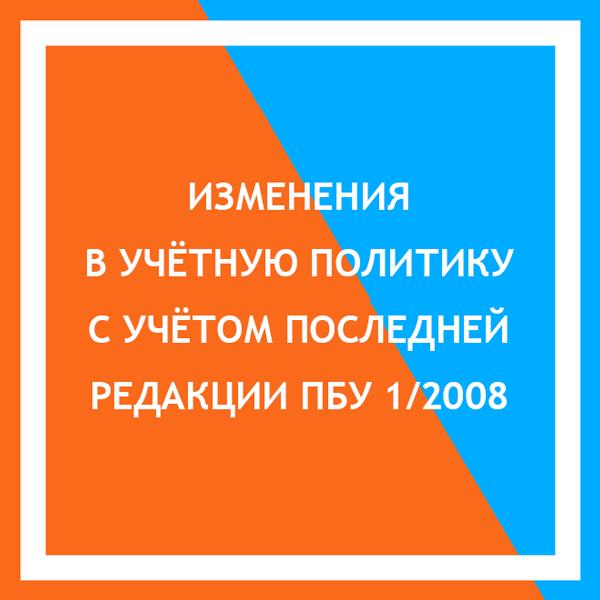 ПБУ 1 2008 последняя редакция 2019: изменения