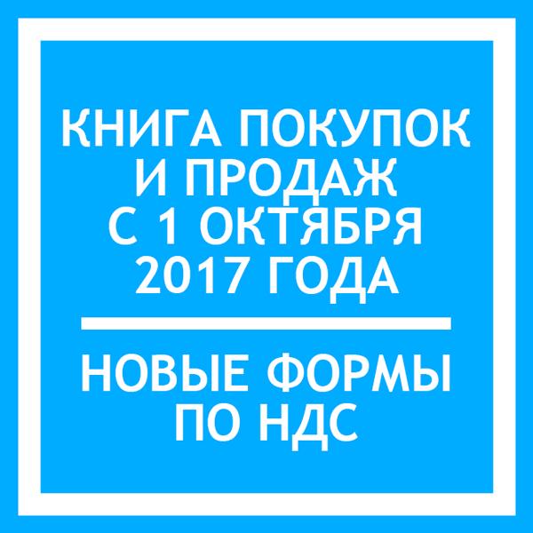 Сроки хранения счетов-фактур с 1 октября 2019