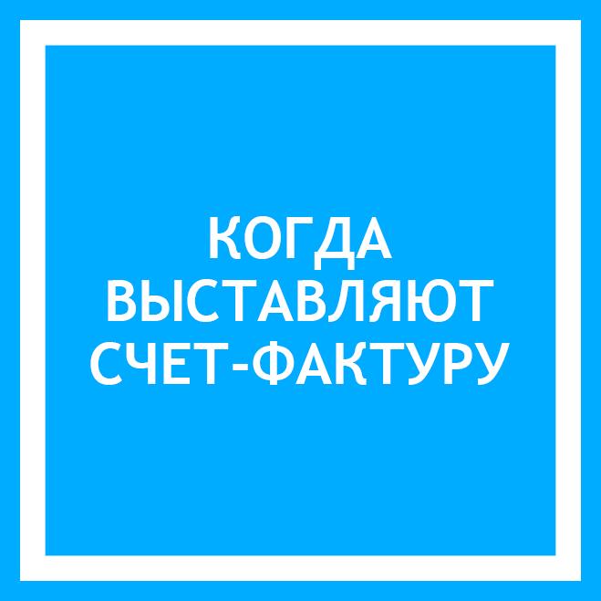 Правила выставления счетов фактур