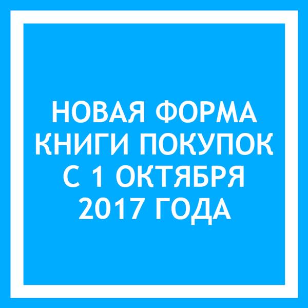 Изменения по ндс с 1 октября 2019