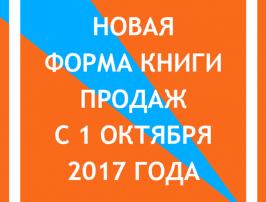 Новые счета фактуры с 2017 года на услуги образец заполнения
