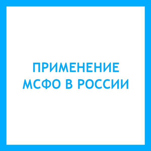 Применение МСФО в России: обобщение практики от Минфина — investim.info