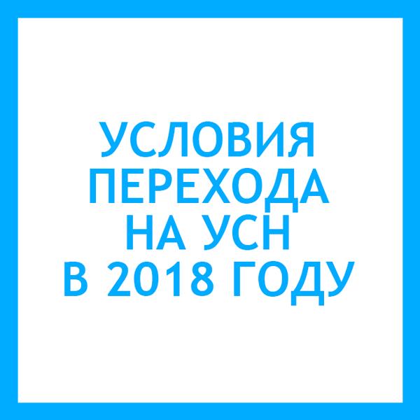 Расходы при УСН «доходы минус расходы»: перечень 2019 с расшифровкой