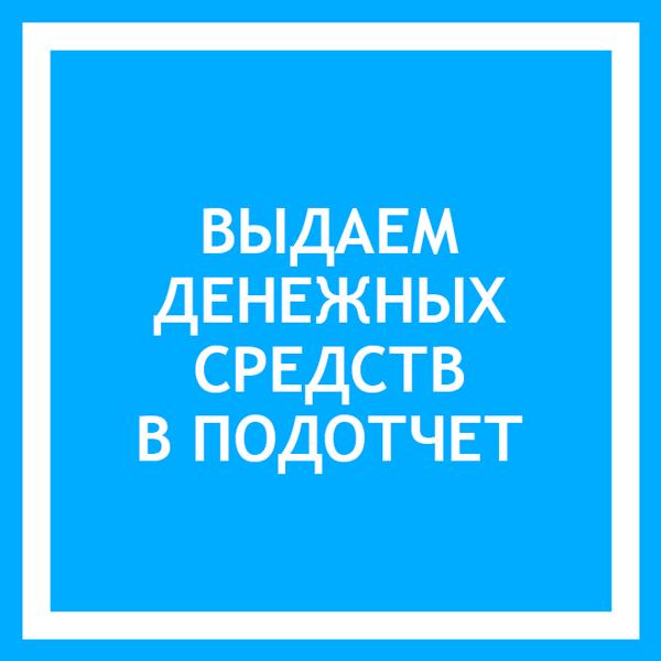 Образец приказа на выдачу подотчетных сумм 2019